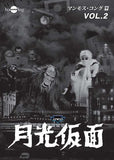 Thumbnail 1 for Gekko Kamen Dai 3 Bu Mammoth Kong Hen Vol.2