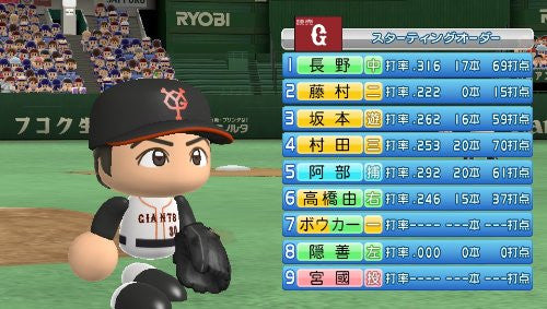 Image 6 for Jikkyou Powerful Pro Yakyuu 2012