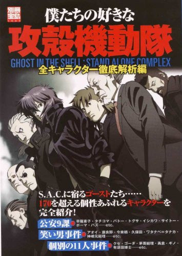 Bokutachi No Sukina Ghost In The Shell Stand Alone Complex All Character's Encyclopedia Art Book