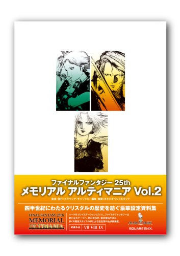 Image 5 for Final Fantasy Ix   25th Memorial Ultimania Vol.2