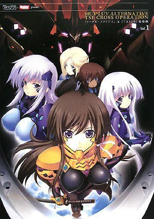 Image 1 for Muv Luv Alternative Tsf Cross Operation : Total Eclipse And Tsfia Collection Art Book #1