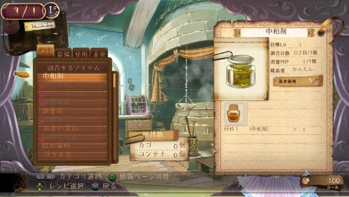 Image 7 for Totori no Atelier Plus: Arland no Renkinjutsushi 2