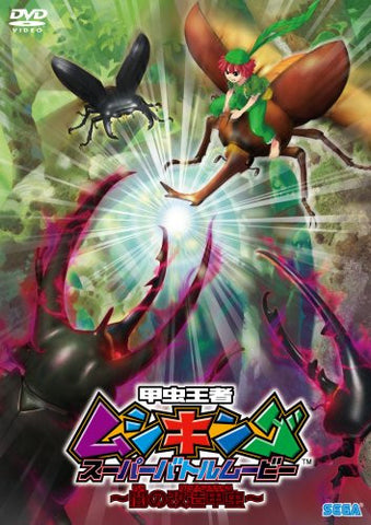 Image for Kochu Oja Mushi King Super Battle Movie Yami no Kaizo Kochu