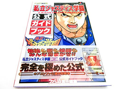 Image for Rival Schools: United By Fate Official Guide Book / Ps