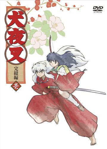 Image 2 for Inuyasha The Final Act 1 [DVD+CD Limited Edition]