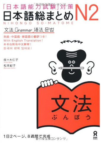 Image for Nihongo So Matome (For Jlpt) N2 Grammar (With English, Chinese And Korean Translation)