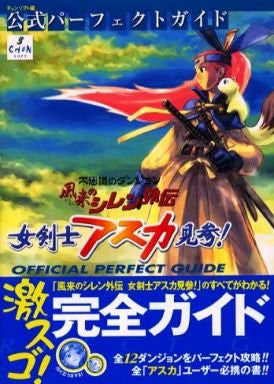 Image 1 for Furai No Shiren Gaiden Onna Kenshi Asuka Kenzan Official Perfect Guide Book / Dc