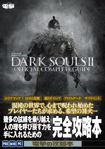 Image 1 for Dark Souls Ii   Official Complete Guide Book