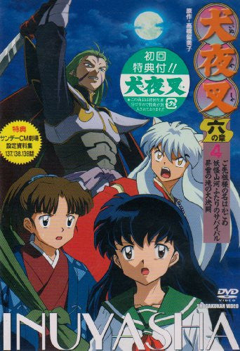 Image 1 for Inuyasha 6 no shou Vol.4