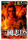 Thumbnail 2 for Records Of The Three Kingdoms Sangokushi Ds Guide Book / Ds