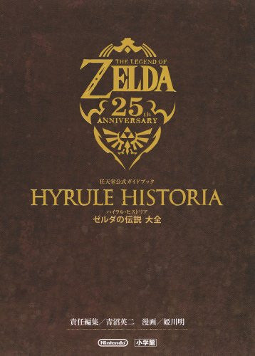 Image 1 for The Legend Of Zelda 25th Anniversary Hyrule Historia Official Guide Book