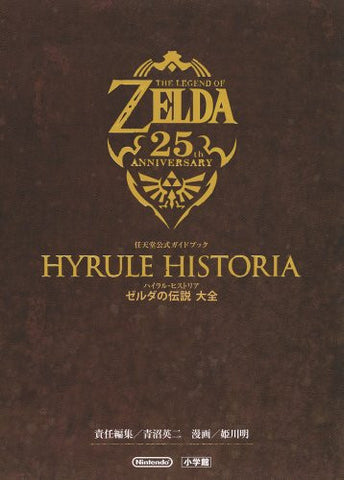 Image for The Legend Of Zelda 25th Anniversary Hyrule Historia Official Guide Book