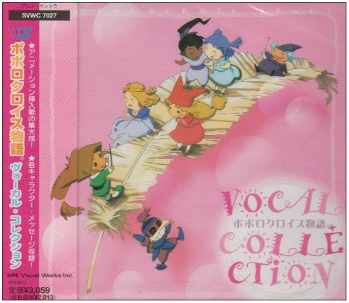 Image 1 for Popolocrois Story Vocal Collection