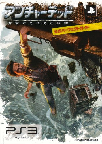 Image 1 for Uncharted 2: Among Thieves / Uncharted: Do Ougon Katana To Kie Ta Sendan Official Perfect Guide