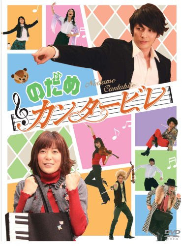 Image 1 for Nodame Cantabile DVD Box