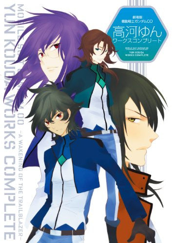 Image 1 for Gekijouban Kidou Senshi Gundam 00: A Wakening Of The Trailblazer   Kouga Yun Works Complete