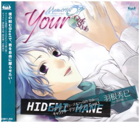 Image for Your: Memories Off ~Girl's Style~ Character CD Series Vol.3 Hidemi Hane