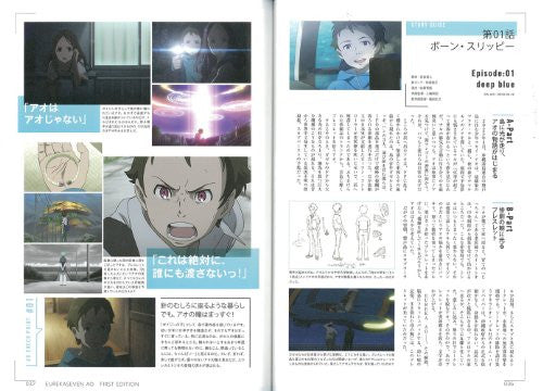 Image 3 for Eureka Seven Ao   First Edition