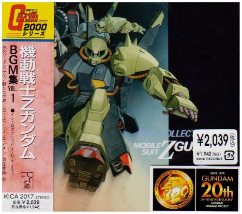 Image 1 for Mobile Suit Z Gundam BGM Collection Vol. 1