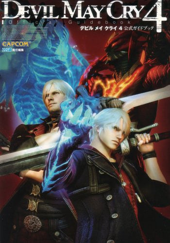 Image 1 for Devil May Cry 4 Official Guidebook