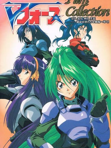 Image for Harukaze Sentai V Force Film Collection Analytics Illustration Art Book / Windows, Ss, Ps