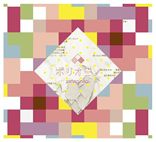 Image 2 for Polyomino (CD + DVD Limited Edition)