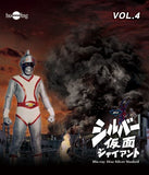 Thumbnail 1 for Silver Kamen / The Silver Mask Vol.4