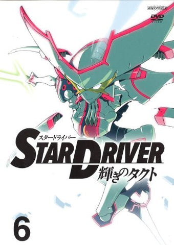 Image for Star Driver Kagayaki No Takuto 6