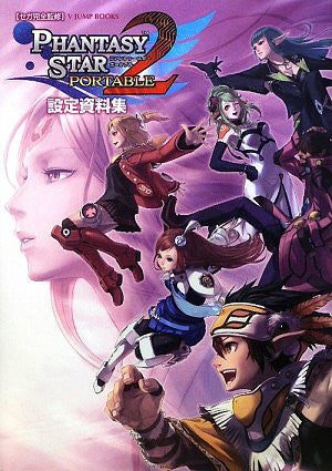Image 1 for Phantasy Star Portable 2   Game Art Book