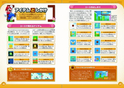 Image 6 for New Super Mario Bros. 2 Perfect Guide Book / 3 Ds