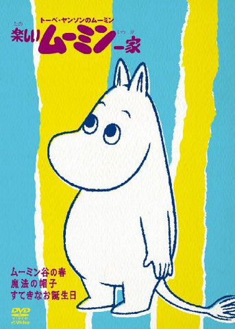 Image for Tanoshii Moomin Ikka Maho No Boshi Etc.