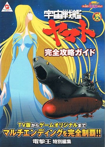 Image 1 for Space Battleship Yamato Perfect Guide Book / Ws