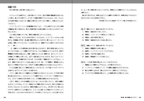 Image 6 for Examination For Japanese University Admission For International Students (Eju) Reading 100
