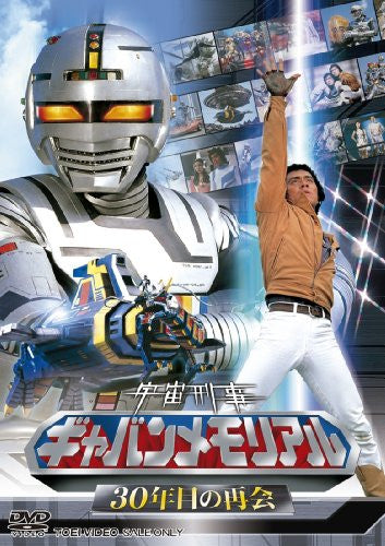 Image 2 for Space Sheriff Gavan Uchu Keiji Gavan Memorial 30 Nenme No Saikai