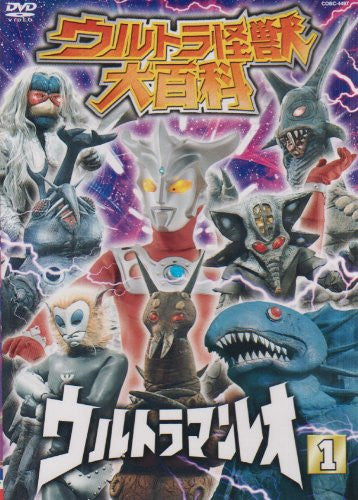 Image 2 for Kaiju Encyclopedia 12 Ultraman Leo 1