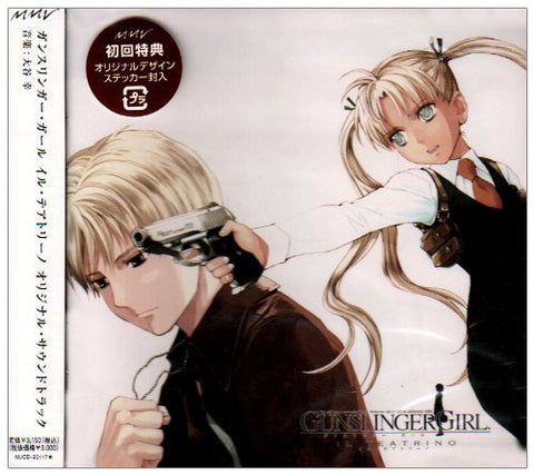 GUNSLINGER GIRL -IL TEATRINO- ORIGINAL SOUNDTRACKS