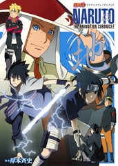 Naruto - TV Anime Premium Book - Naruto the Animation Chronicle Sky