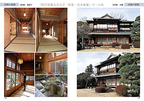 Image 3 for Digital Scenery Catalogue - Manga Drawing - Japanese Homes