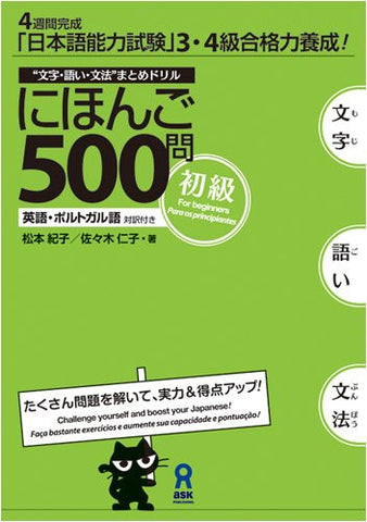 Image for Nihongo 500 (Jlpt N1 Level) For Beginners (With English & Chinese Transleation)