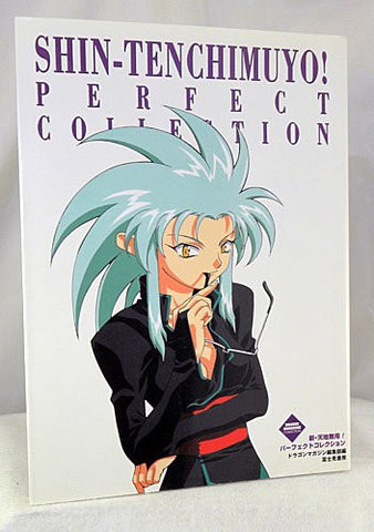 Image for Shin Tenchimuyo! Perfect Collection Illustration Art Book
