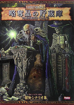 Image for Storage Of Loot (Warhammer Rpg Scenario Of Adventure1) Game Book