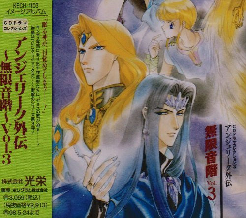 Image 2 for CD Drama Collections Angelique Gaiden ~Mugen Onkai~ Vol.3