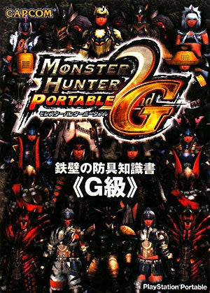 Image for Monster Hunter Portable 2nd G: Information On Heightening Your Defense (G Class)