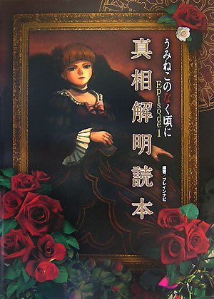 Image for Umineko: When They Cry Episode1 Perfect Guide Book