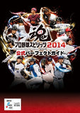 Thumbnail 1 for Pro Yakyuu Spirits 2014 Official Perfect Guide