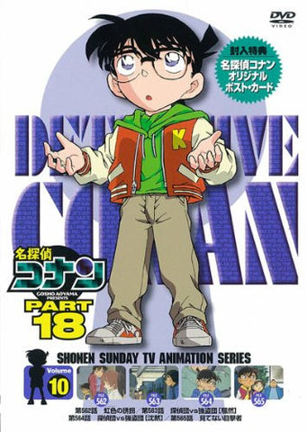 Image for Meitantei Conan / Detective Conan Part 18 Vol.10