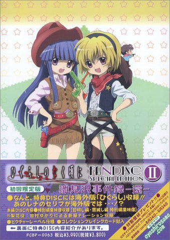 Image for Higurashi no Naku Koro ni Fan Disc Hinamizawa Jikenroku 2 [Limited Edition]