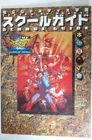Image for Rival Schools: United By Fatel School Guide Book / Ps