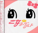 "Thumbnail 1 for Danshi Seiyu Vocal Album ""Otome Yogurt"""