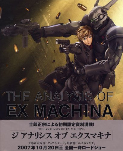 The Analysis Of Ex Machina Analytics Illustration Art Book